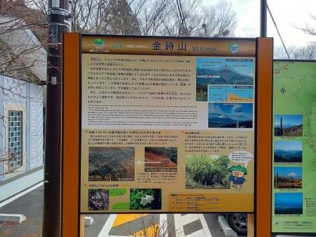 20_金時山1.jpg