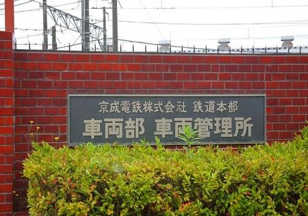 DEL_15_京成_宗吾車両基地 - コピー.jpg