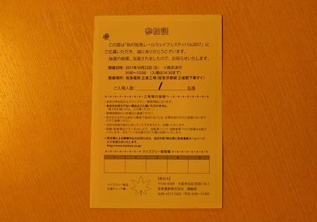 DEL_15_参加証_IMG_3621 - コピー.jpg
