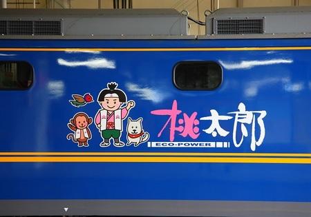 DEL_15_桃太郎 - コピー.jpg