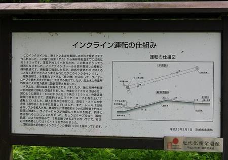 DEL_15_蹴上7JPG - コピー.jpg