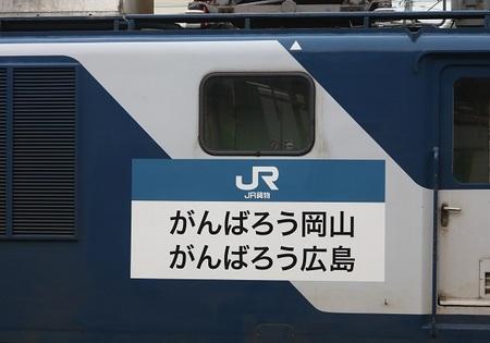 DEL_15_EF641009_がんばろう_IMG_6965 - コピー.jpg